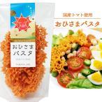 玉谷製麺 おひさまパスタ 国産トマト使用 100g