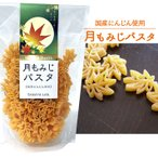 玉谷製麺 月もみじパスタ 国産にんじん使用 100g