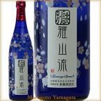 別誂 雅山流 吟醸うすにごり 720ml【クール便】 山形県 新藤酒造 山形の地酒 日本酒
