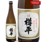 特別純米酒 銀樽平 樽酒 720ml 山形県 樽平酒造