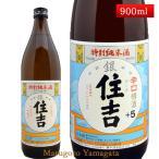 特別純米酒 銀住吉 樽酒 +5 900ml 山形県 樽平酒造