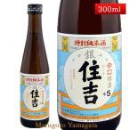 特別純米酒 銀住吉 樽酒 +5 300ml 山形県 樽平酒造