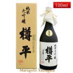 純米大吟醸 樽平 720ml 山形県 樽平酒造