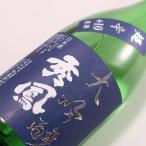 秀鳳 大吟醸 超辛口+10 720ml 日本酒 山形 地酒