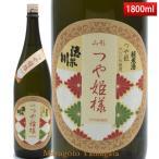 父の日 プレゼント ギフト 2020 清泉川 純米酒 山形のつや姫様 1800ml オードヴィー庄内 日本酒 山形