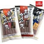 伊達・真田・慶次カルパス 130g 3袋 送料無料 米沢食肉公社 おつまみ 山形