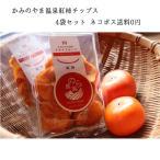 かみのやま温泉 紅柿 ドライフルーツ チップス 40gx4袋入 ネコポス送料無料 干し柿 干柿 冬ギフト プレゼント