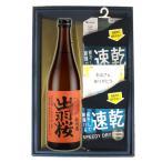 お歳暮 秋 ギフト プレゼント2020 靴下と日本酒 純米酒 セット 送料無料 プレゼント 2020 出羽桜酒造
