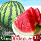 最高級 尾花沢スイカ すいか 3L 約8kg 送料無料 山形県 贈答用 大玉