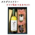 ワイン xおつまみxディップのセット タケダワイナリー ブラン白辛口xオリーブとチーズxバジルマヨネーズ ギフトセット おつまみセット お花見