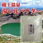 山形蔵王温泉 湯の花パウダー  約100g  ネコポス送料無料