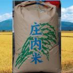新米つや姫玄米 30kg 平成28年度産 山形県庄内産 産地限定 特別栽培米 送料無料