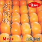 庄内柿 送料無料 山形県産 ちょっと訳ありМサイズ以上 5kg 数量限定