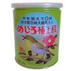 ヨシガイ工芸『極上めじろ缶(3分) 350g』