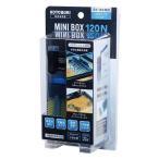 小型水槽専用水中フィルターポンプ コトブキ『ミニボックス120N』