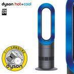ダイソン「hot + cool (ホットアンドクール ファンヒーター)AM09IB」アイアン/サテンブルー