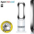 ダイソン「hot + cool (ホット アンド クール ファンヒーター)AM09 WN」ホワイト/ニッケル