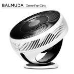 バルミューダ扇風機|BALMUDA  グリーンファン サーキュレーター