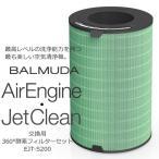 バルミューダ空気清浄機|BALMUDA エアエンジン ジェットクリーン EJT-S200 交換用 360°酵素フィルターセット