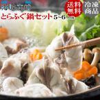 とらふぐちり鍋セット(1kg5-6人前) ふぐ鍋 フグ 河豚 お歳暮 ギフト お取り寄せ 年末セール