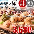 米粉ミニパン「選べる8種類」 こめらぼキッチン グルテンフリー 米粉100% アレルギー対策 小麦 牛乳 たまご不使用