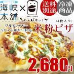 米粉ピザ4枚入り 冷凍ピザ グルテンフリー アレルギー