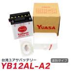 バイク バッテリー 台湾 ユアサ 液別 YB12AL-A2 ( 互換 FB12AL-A2 DB12AL-A2 12N12A-3A ) YUASA