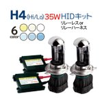 HID H4 キット 35W 12V (Hi/Lo) リレーレス リレーハーネス選択  ヘッドライト