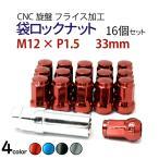 ホイール ナット 袋ナット M12xP1.5 カラー選択 外7角形 16個 セット スチール