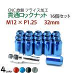 ホイール ナット 貫通ホイールナット ロックナット M12xP1.25 カラー選択 内6角形 16個 セット