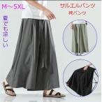 サルエルパンツ メンズ ワイドパンツ ロングパンツ 男性用 9分丈パンツ ビッグシルエット 大きいサイズ 涼しい ボトムス ゆったり 夏