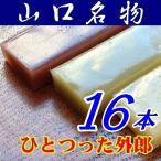 【山口県】【下松市】ほうえい堂・ひとつった外郎「ういろう」16本(10000051)