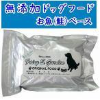 【山口県】【岩国市】【フェアリーSガーデン】【無添加ドッグフード】魚(鮭)6mmサイズ1kg(10000206)