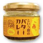 【山口県】【周南市】【IZA】のせのせバターカレー