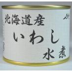【イワシ缶詰】北海道産いわし水煮 200g【24缶】【ストー缶詰】【北海道函館市】【魚介缶詰】
