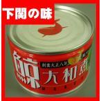 【山口県】【下関市彦島】【マル幸商事】昔懐かしい昭和の味・鯨大和煮の缶詰(10001336)