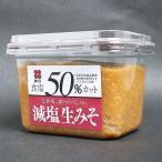 【広島県】【広島市西区】【新庄みそ】食塩50%カット減塩生みそ400g(10001405)