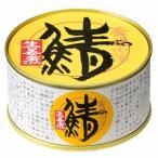 【福井県小浜市】小浜海産物 生姜煮さば缶135gX12缶【鯖缶詰】