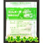 【送料無料】【メール便】【大島食品】【学校給食】【ミルメーク】懐かしい味 抹茶ときなこ7gx40個(専用ストロー付き)(10001886)