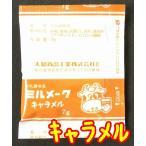 【大島食品】【学校給食】【ミルメーク】懐かしい味キャラメル粉末7gx40個(専用ストロー付き)(10001895)