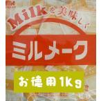 【大島食品】【学校給食】【ミルメーク】【お徳用】懐かしい味 バナナ 顆粒1kg(10002093)