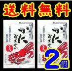 【送料無料】【メール便】【井上商店】かに雑炊スープX2(10002287)