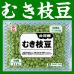 【冷凍野菜】【学校給食】【東洋水産】台湾産むき枝豆1kg