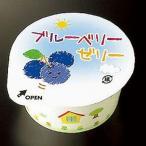 【学校給食】【ヤヨイサンフーズ】【冷凍食品】【学校給食】スイートブルーベリーゼリー(鉄・食物繊維) X40個★