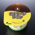 【学校給食】【ヤヨイサンフーズ】【冷凍食品】【学校給食】カスタードプリンX40個★