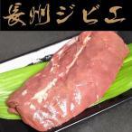 【長州ジビエ】【静食品】下関産【鹿肉】ロース肉200g【山口県】【下関市椋野町】