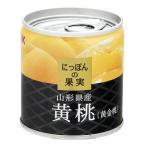 【送料無料】【白ざら糖使用】国産黄桃(黄金桃)EO缶詰X24個