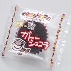 【学校給食】【日東ベスト】【冷凍食品】お米deガトーショコラ40個入