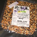 メール便【送料無料】百姓木村『もち古代米雑穀ミックス(赤米、黒米、緑米)200g』【沖縄・離島へのお届けはできません】