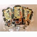 メール便【送料無料】『やまみ 焼きうにx3パック』(焼きウニ、雲丹)